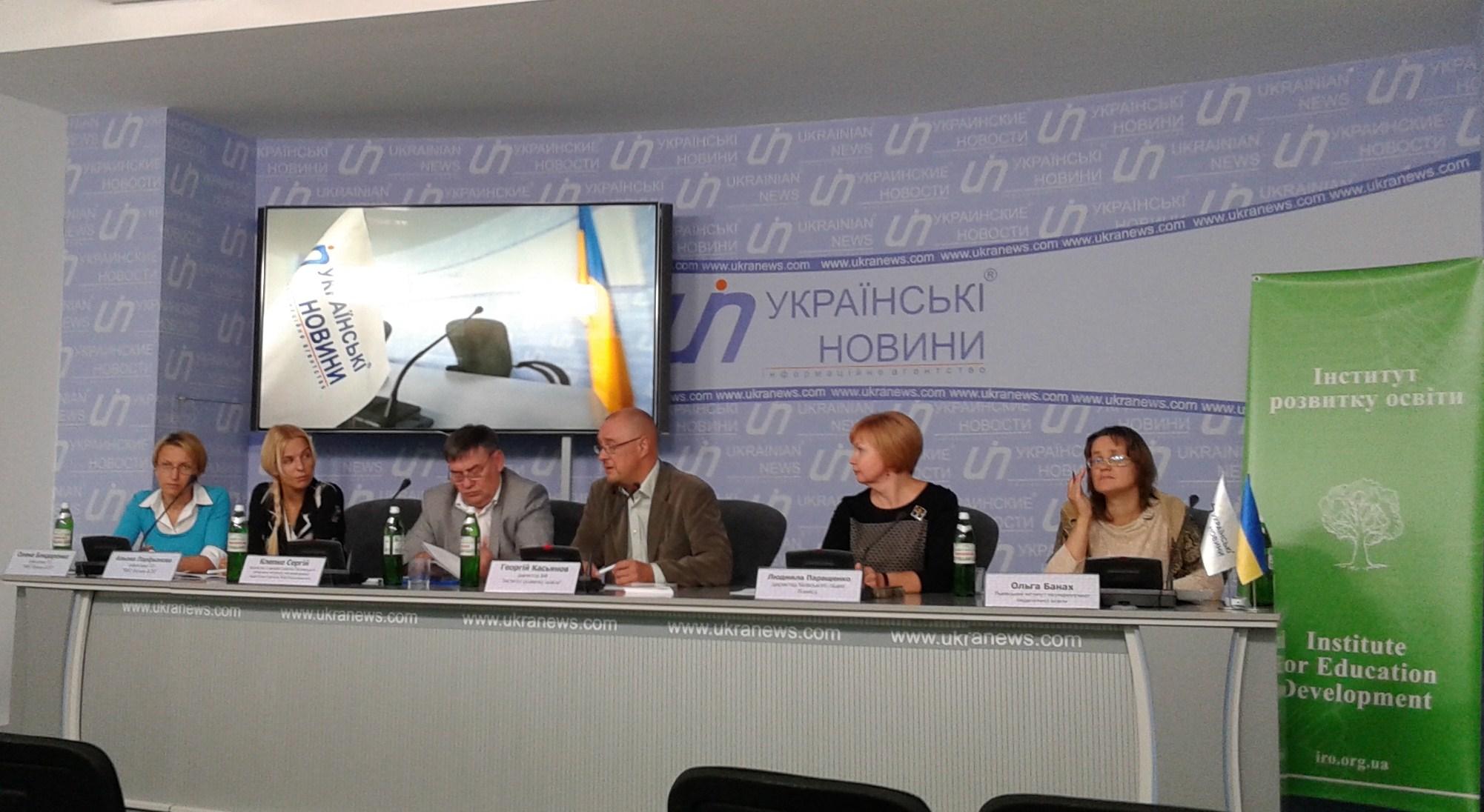 В Україні створили інститут розвитку освіти